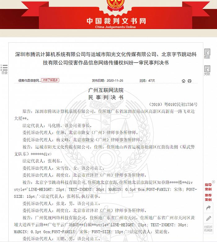 腾讯诉字节跳动侵权案一审宣判:获赔350万元