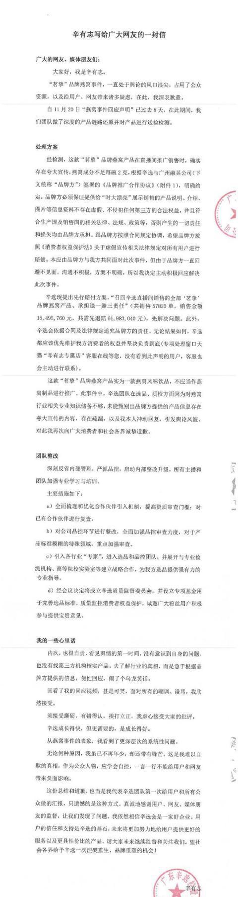 辛巴辛有志回应燕窝事件:内疚,自责,虚心接受批评