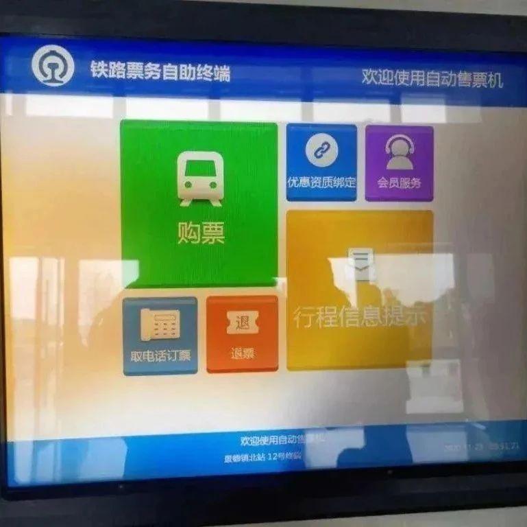 功能升级!火车站自助售取票机也能退票了!