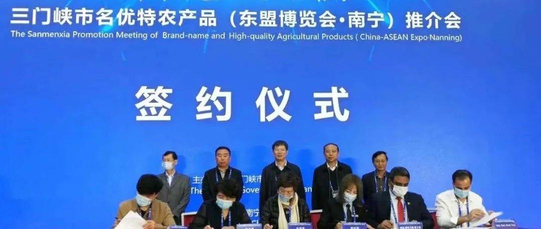 """快讯┃牵手东盟""""香""""约南宁  三门峡名优特农产品签订意向协议2.445亿!"""