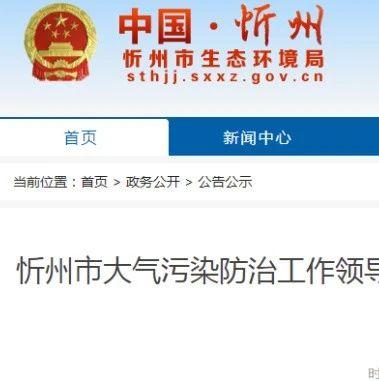 忻州:发布重污染天气橙色预警,这些车辆禁止驶入...