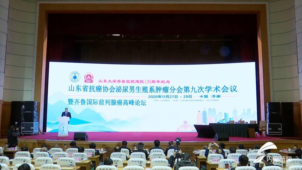 59秒|前列腺癌发病率呈递增趋势!齐鲁国际前列腺癌高峰论坛在济南举办