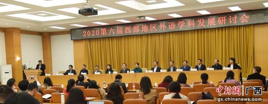 第六届西部地区外语学科发展研讨会在广西大学举行