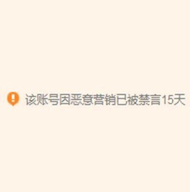 女演员借钟南山话题恶意营销被禁言