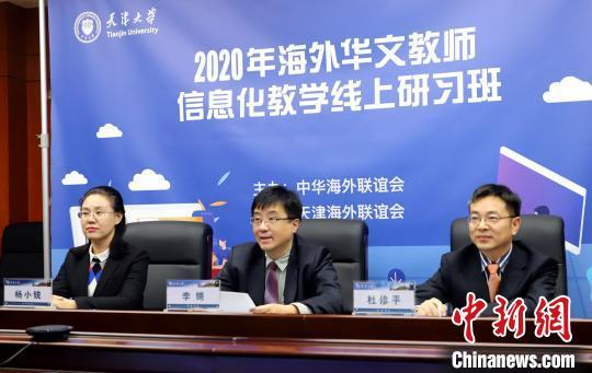 天津大学2020年海外华文教师研习班线上开班