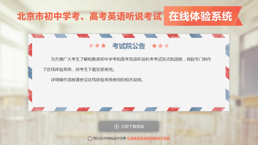 @初三生:英语听说机考12月19日举行,在线体验系统这样用