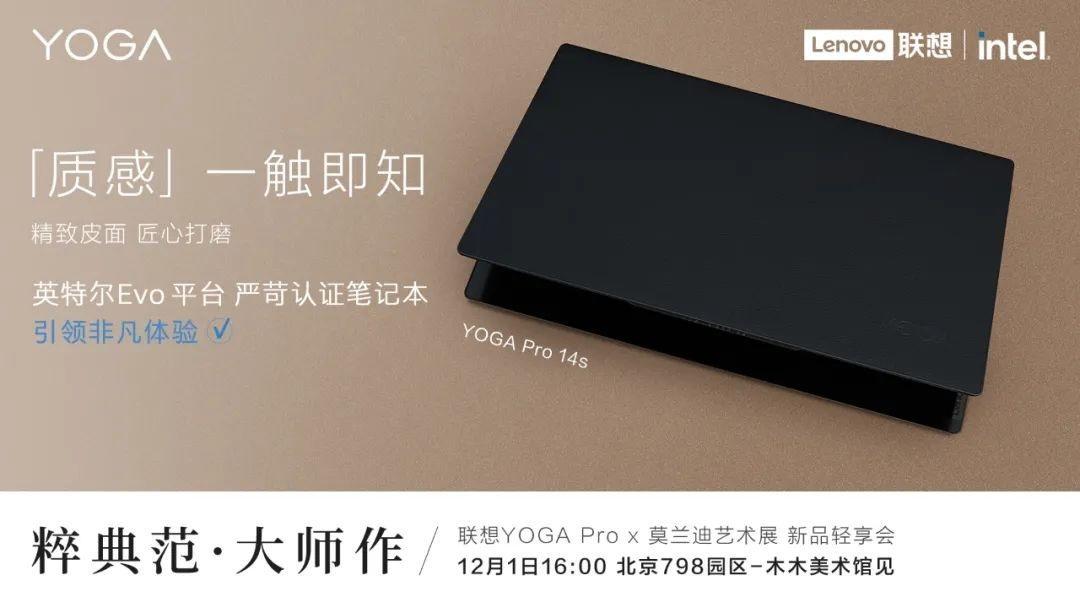 联想介绍 YOGA Pro 系列笔记本:主打极致轻薄,采用皮革外观