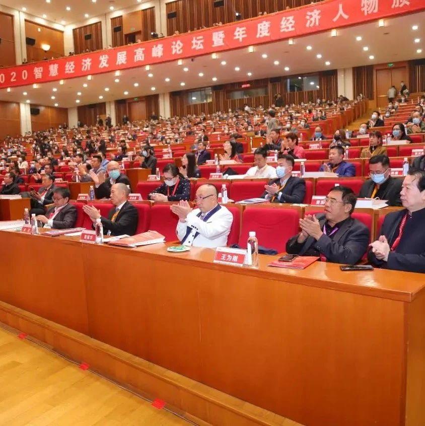 """看""""智慧经济""""如何赋能社会发展——2020智慧经济发展高峰论坛在淄博市举行"""