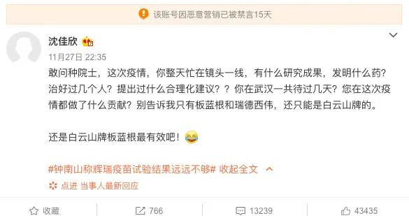 女演员沈佳欣微博借钟南山院士话题恶意营销,被禁言15天
