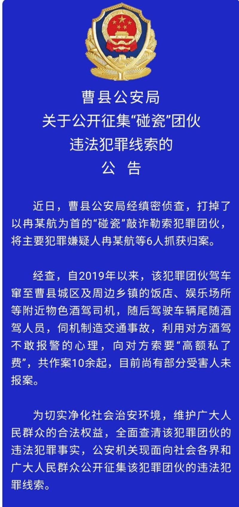 """曹县警方公开征集""""碰瓷""""团伙违法犯罪线索"""