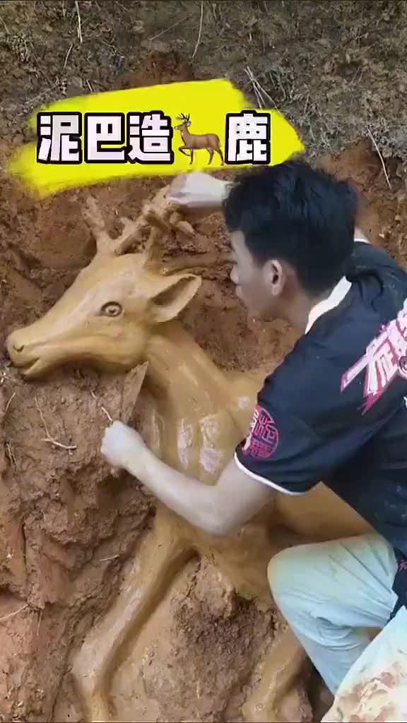 大师玩泥巴就是不一样,我们是玩泥巴人家这是改造泥巴