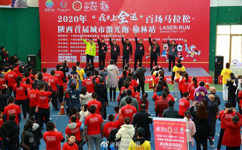射击与跑步结合,陕西省首届城市激光跑榆林站开赛