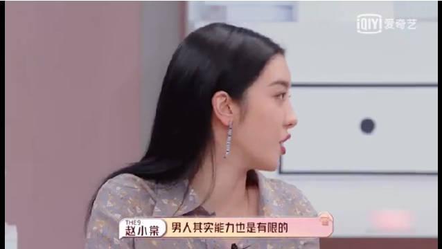 赵小棠在《姐妹们的茶话会》中谈到自己恋爱观……