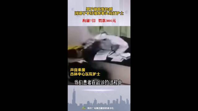 男子发视频道歉……