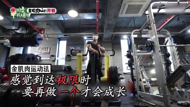 完美肌肉男金钟国公开运动法! 每加重10Kg就会感到喜悦