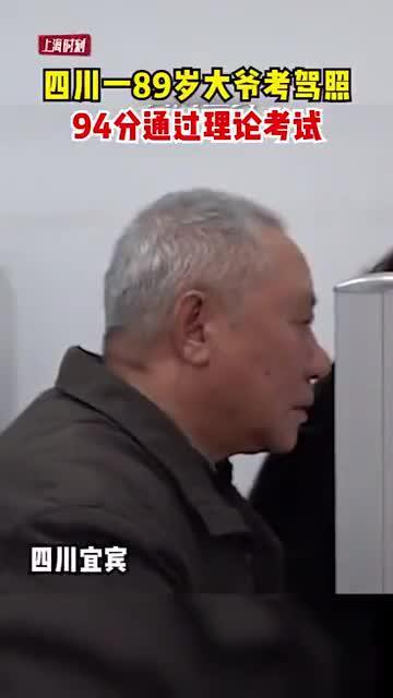了不起!四川宜宾89岁大爷考驾照,94分通过理论考试