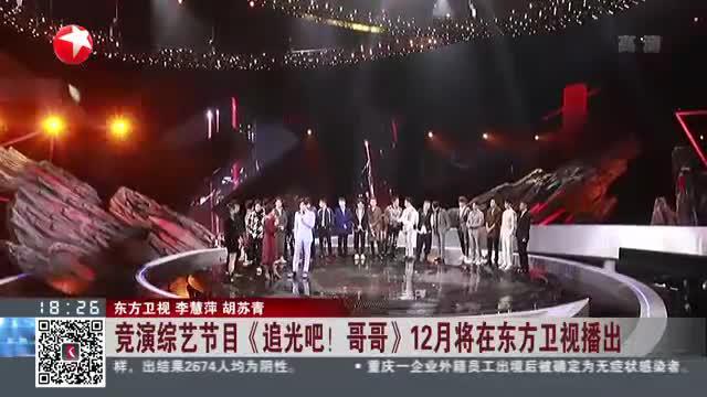 竞演综艺节目《追光吧!哥哥》12月将在东方卫视播出
