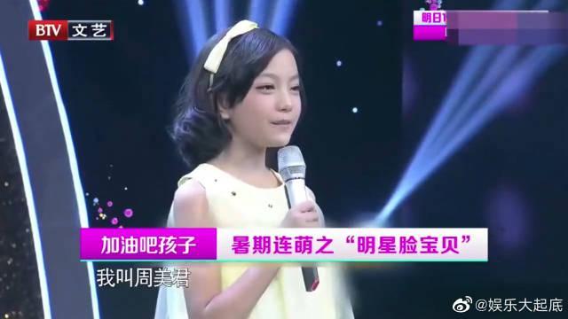 十岁萌娃撞脸赵薇 主持人直接看呆,直呼:比小四月还像赵薇!