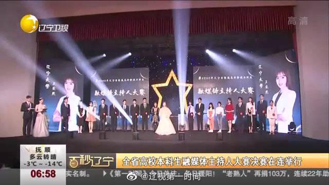 辽宁高校本科生融媒体主持人大赛决赛在连举行
