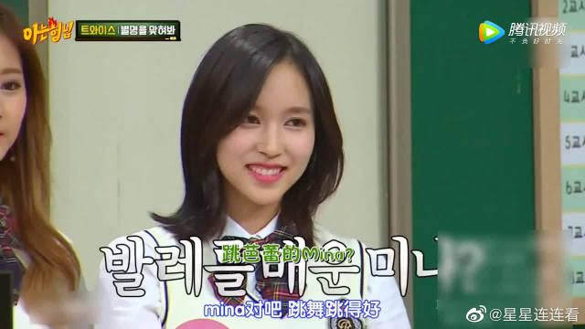 Twice的mina外号是黑天鹅 momo、多贤爆笑跳RingRing舞蹈!
