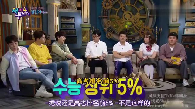 曺圭贤居然是数学界的学霸 刘在石:不做歌手可以做数学讲师