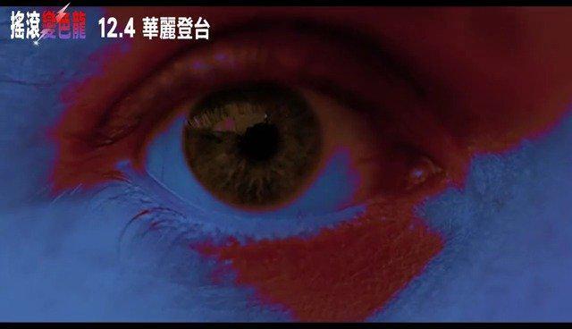 逝世五年后首部传记片,《星尘》(摇滚变色龙)发布中文预告……