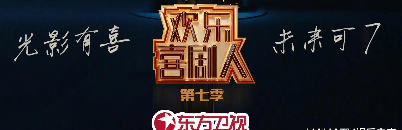 《欢乐喜剧人7》阵容曝光,岳岳宋小宝回归,这些金牌配角也来了