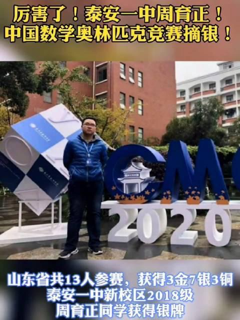 厉害了!泰安一中周育正!中国数学奥林匹克竞赛摘银!