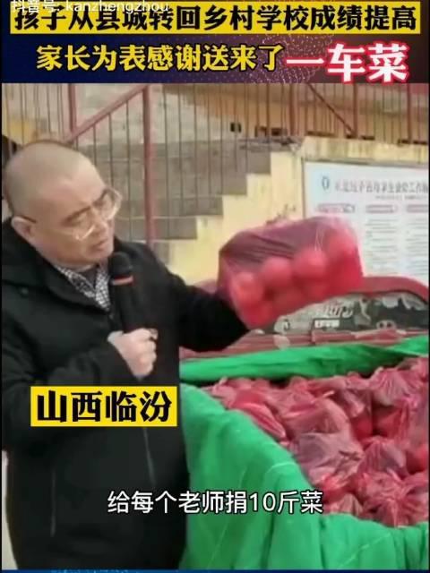 孩子进步家长送学校750斤蔬菜 孩子从县城转学回乡村…………