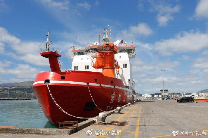 雪龙2号停靠新西兰港口进行无接触补给