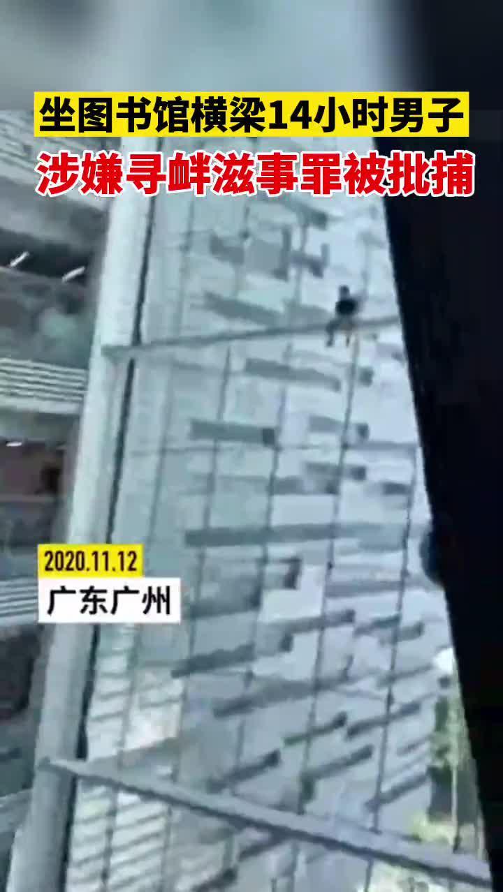 12日,男子因感情纠纷爬上广州图书馆横梁欲轻生…………