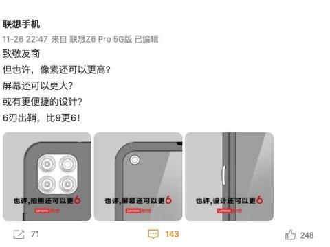 强势对标Redmi Note 9系列 联想新机微博正式官宣