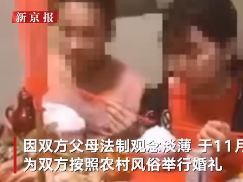 """""""18岁高中生娶14岁初中生"""":自由恋爱 已责令女方回归原家庭"""