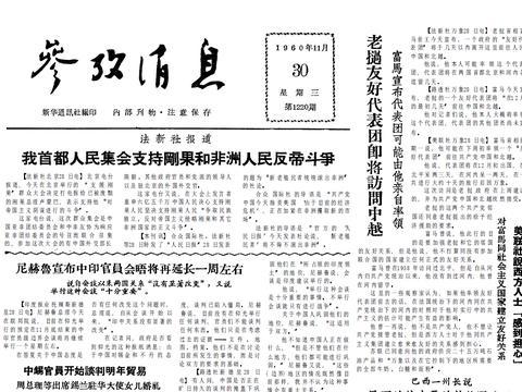 路透社前驻北京记者妄评我人民公社  1960年11月30日《参考消息》