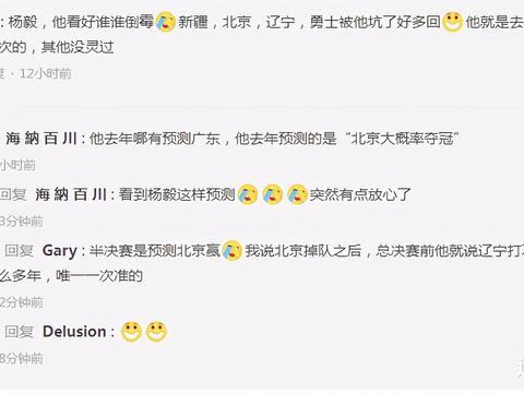 杨毅夸西蒙斯适合辽宁,遭球迷回怼:他看好谁谁倒霉