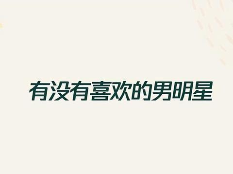 奚梦瑶自曝是EXO狂粉,谢楠自曝她喜欢的两男星,吴京也喜欢
