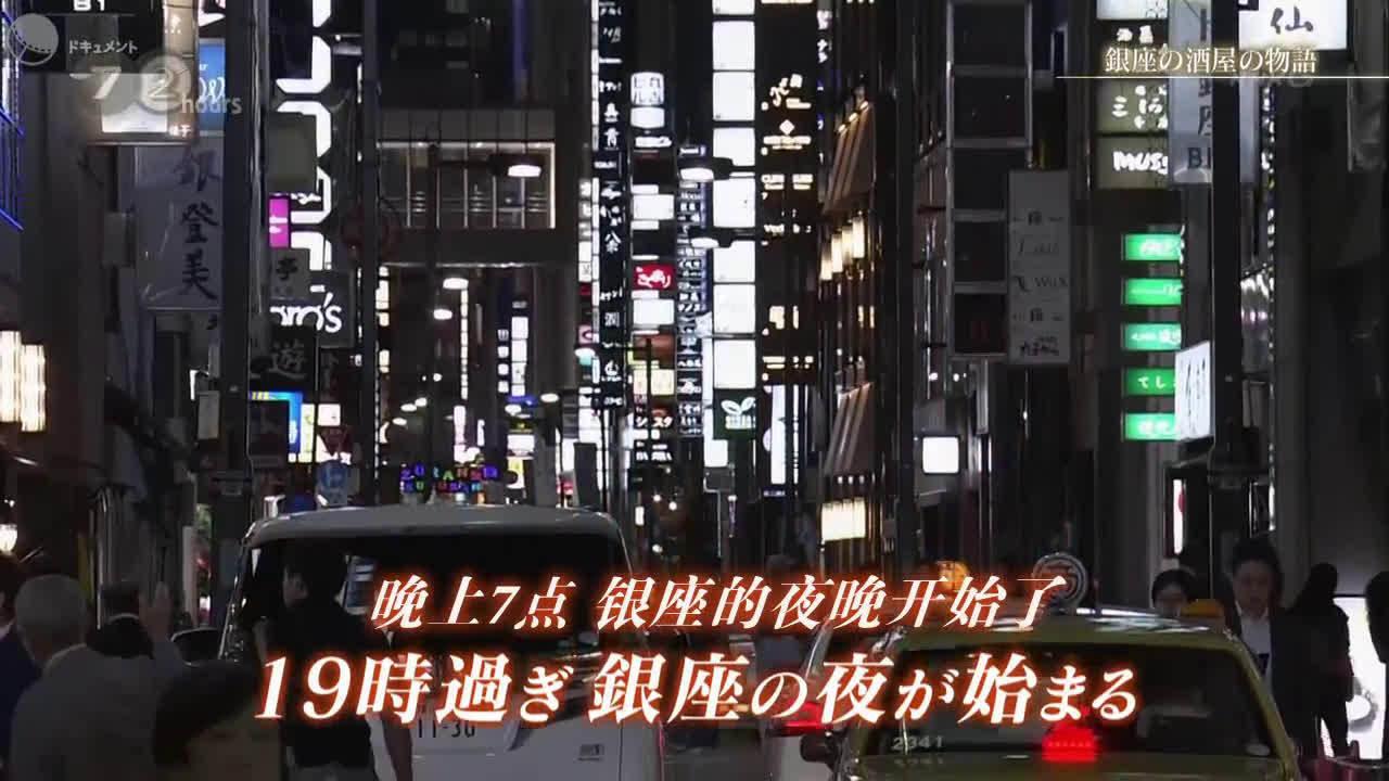 日本NHK纪录片:东京银座酒铺的故事 深夜看看这些人生百态苦楚……