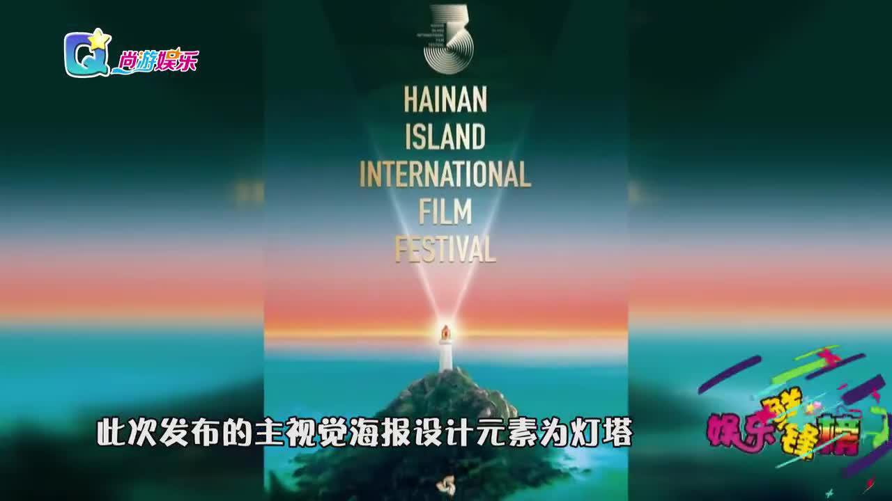 第三届海南岛国际电影节主视觉海报公布 设立自贸港电影高峰论坛