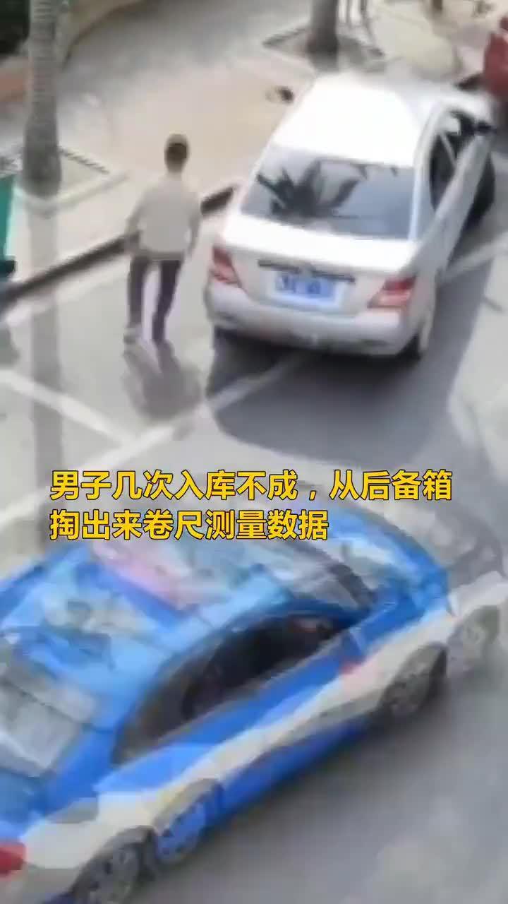 侧方停车停不进去,司机都掏出尺子了……