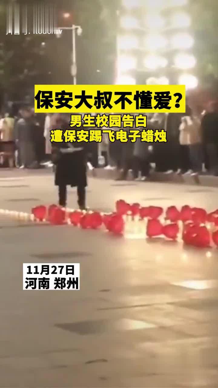 27日河南郑州一男生校园告白,女主还没到遭保安踢飞电子蜡烛