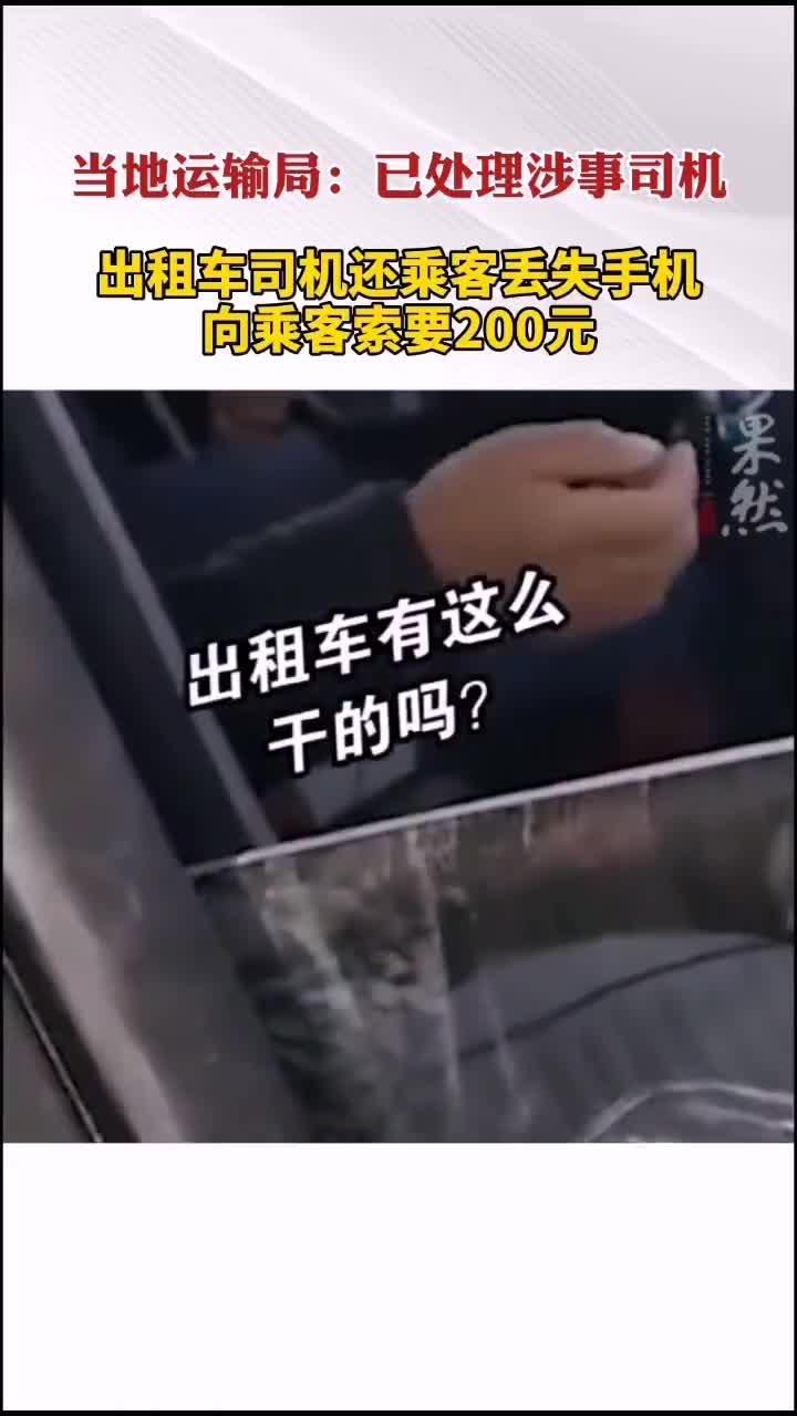 出租车司机捡到乘客丢失手机,索要200元……