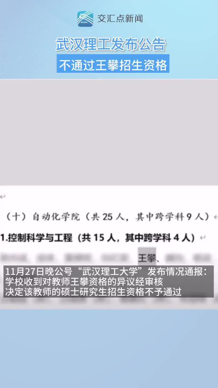 武汉理工不通过王攀招生资格,目前,该校研究生官网已找不到名单