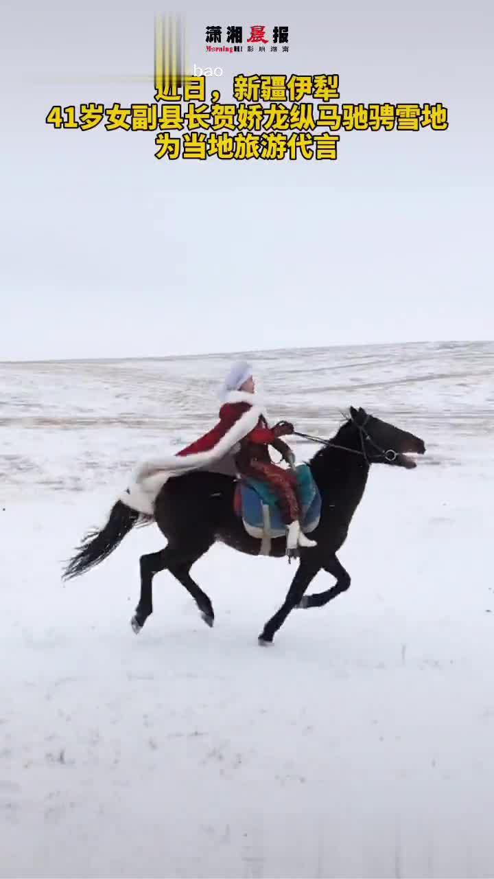 41岁女副县长手握缰绳,身披红斗篷,在雪地中策马为当地旅游代言