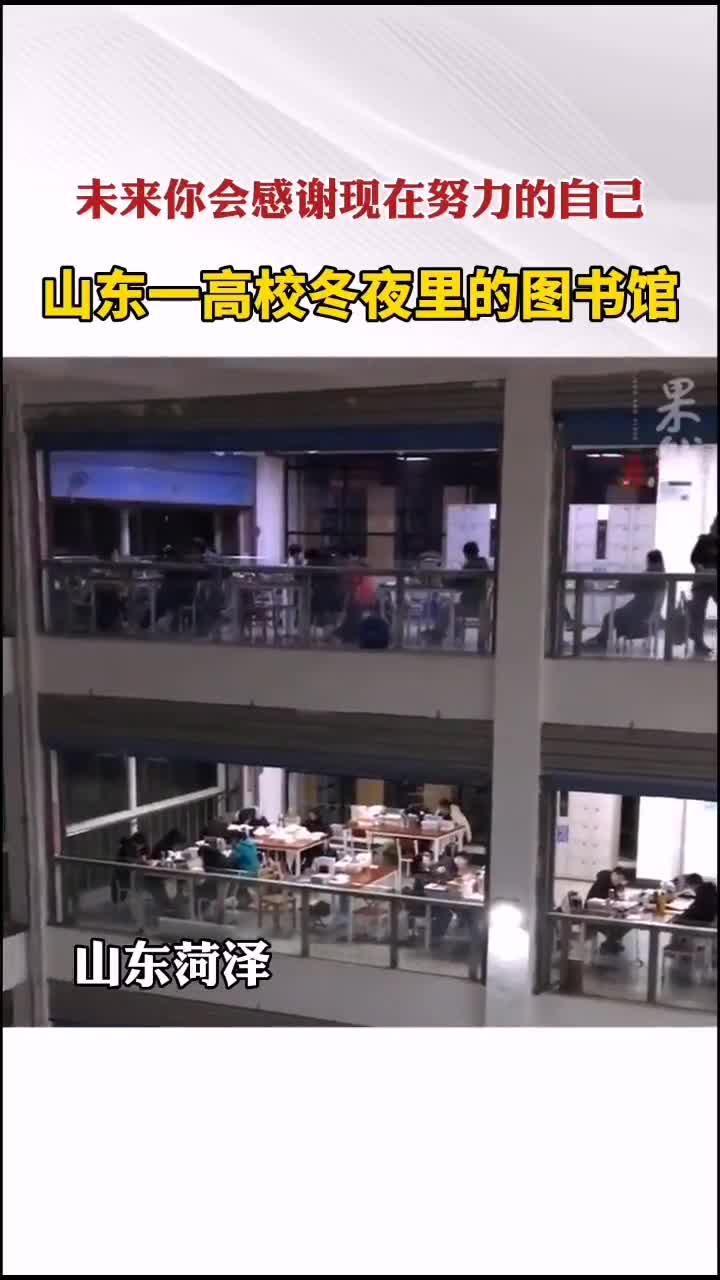 晚上九点钟的菏泽学院图书馆,夜读,你是不是也经历过?