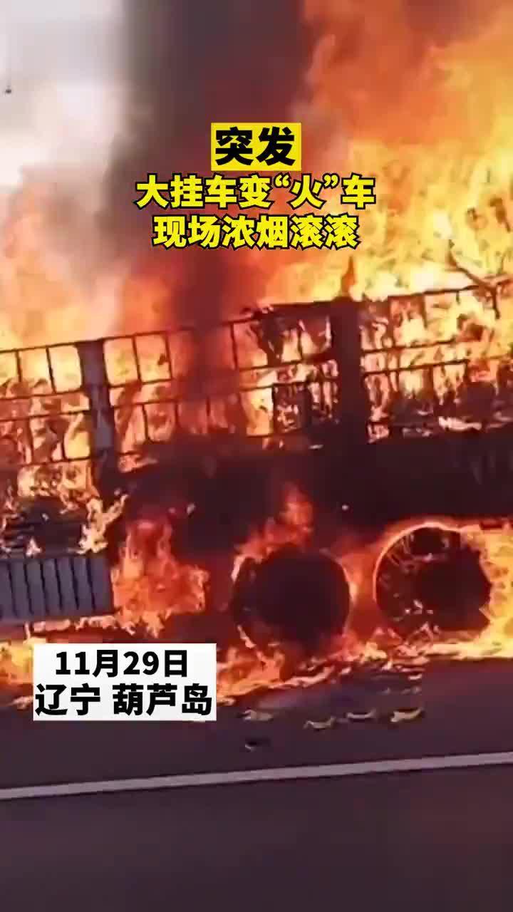 29日在辽宁葫芦岛,一辆大挂车突发大火,现场浓烟滚滚……
