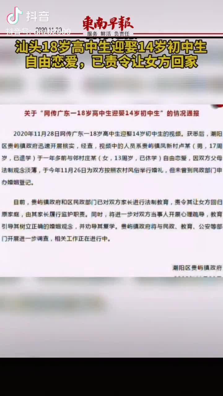 28日,网曝广东潮阳区一18岁高中生迎娶一名14岁的初中生