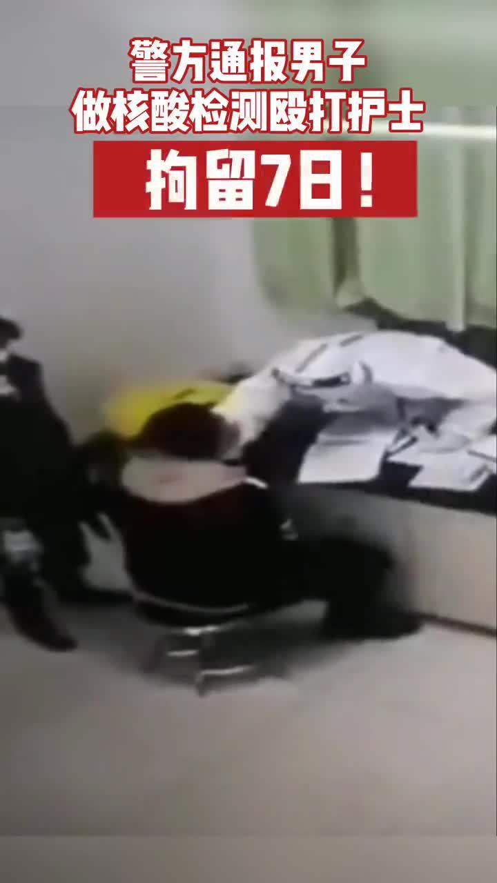 吉林市一男子做核酸检测殴打护士……