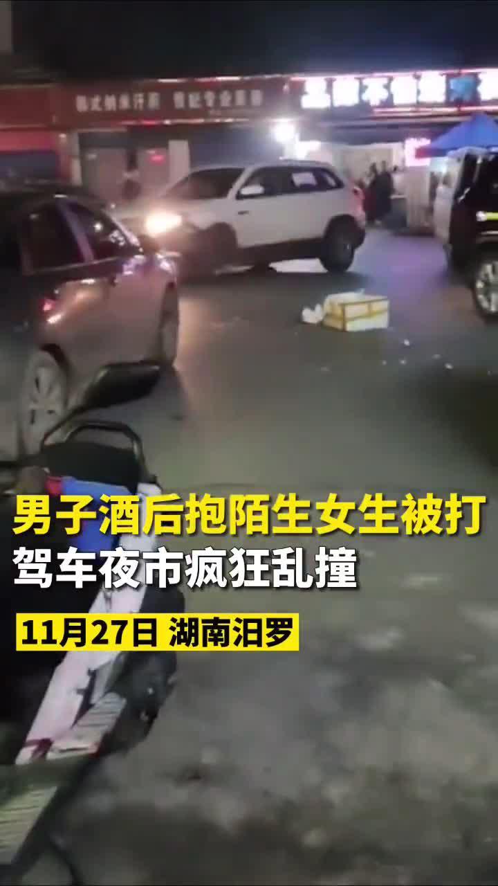 男子酒后抱陌生女生被打 驾车夜市疯狂乱撞