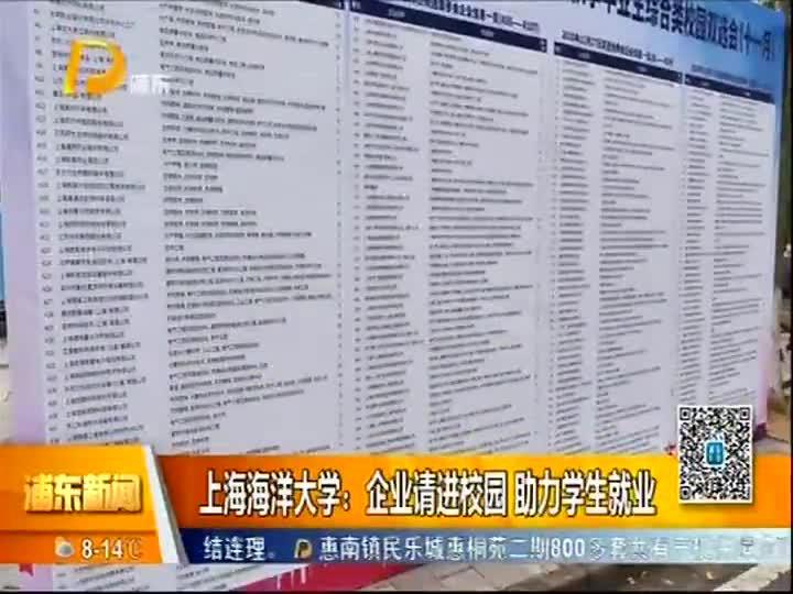 上海海洋大学:企业请进校园 助力学生就业