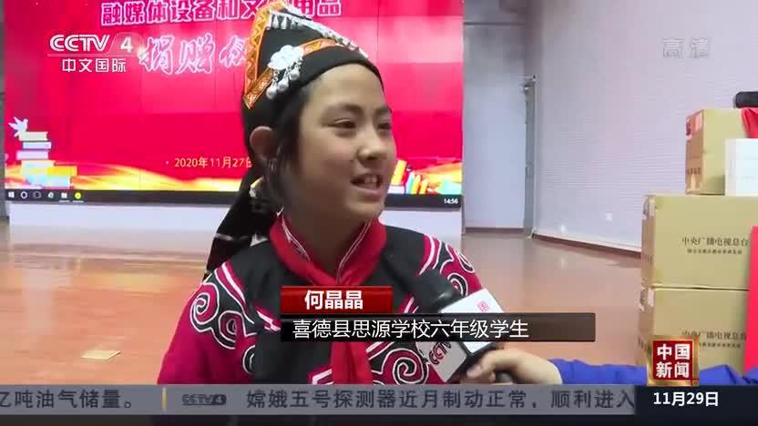 中央广播电视总台全方位帮扶四川喜德县决战脱贫攻坚
